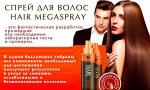 Спрей от выпадения волос и облысения Hair Megaspray 55311818