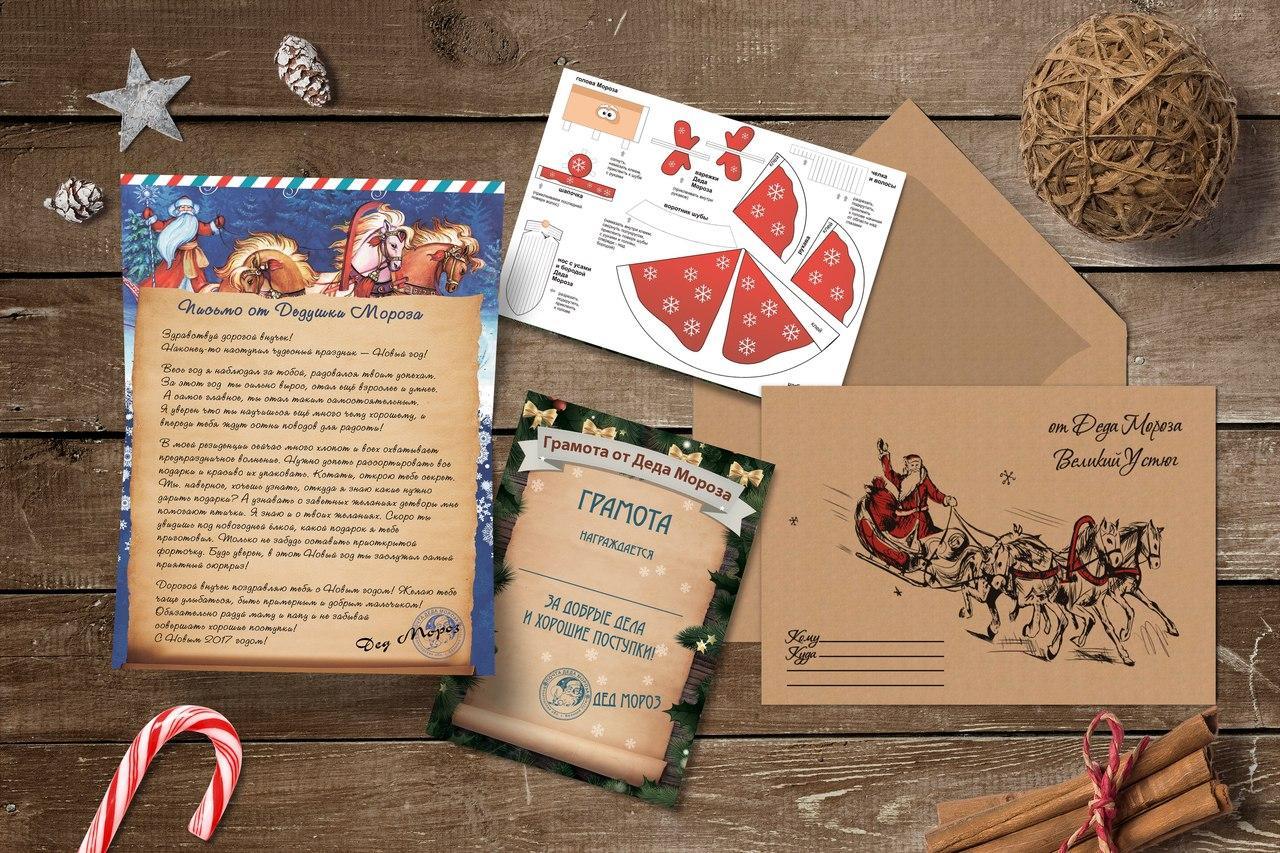 Письмо и подарки от деда мороза из устюга