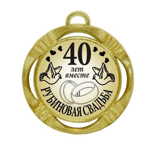 Поздравление на 40 лет брака 81