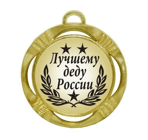 медаль дедушке с рождением внука информация