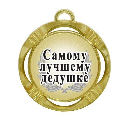 Медали для дедушки своими руками 957